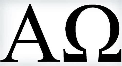el alfa y la omega mandamientos alfa y omega a ti el alfa y la omega pista