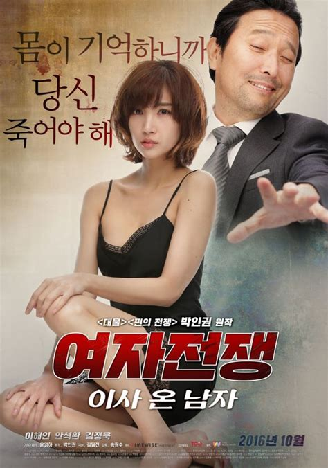 film hot korea 2016 ask k pop adult rated trailers released for the korean