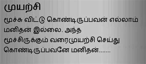 tamil quotes quotesgram best tamil quotes quotesgram
