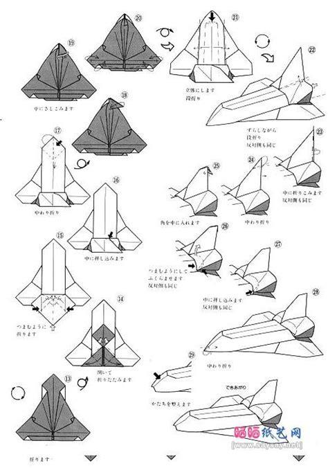 Origami Wolf Tutorial - origami spaceship 2 cub scouts