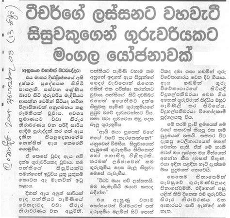 Service Letter Sinhala 302 Found