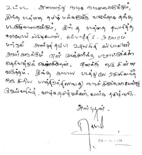 appreciation letter in telugu mynaa fan photos mynaa photos images pictures 12698