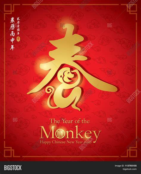 new year monkey birth years zodiac monkey new year 2016
