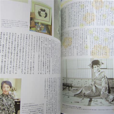 Buku Impor Kimono Hime Vol 4 Japanese Book Geta Tabi Japan Fashion N 1 kimono hime 1 japanese fashion book catalog pictorial