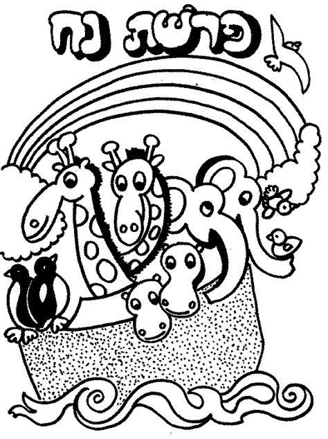 interesting torah tots coloring pages torah tots inc with