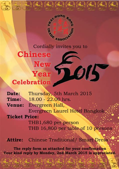 new year festival 2015 invitation to thta new year celebration 2015