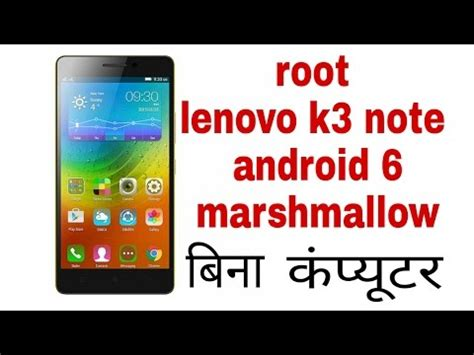 themes for android lenovo k3 note how to root lenovo k3 note android 6 marshmallow without