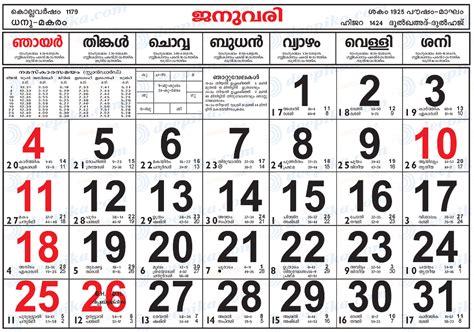 Calendar 2018 January Malayalam Calendar 2018 January Malayalam
