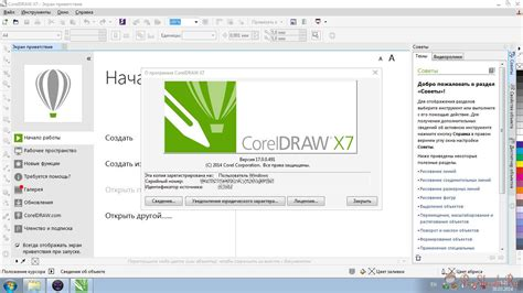 corel draw x7 repack coreldraw graphics suite x7 17 0 0 491 ml rus 187 pooshock