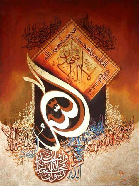 Islamic Artworks 39 beautiful islamic calligraphy shahada arabic