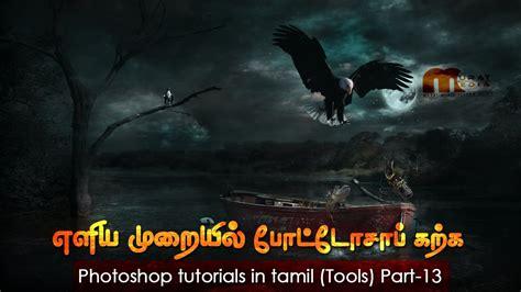 c tutorial in tamil photoshop tutorials in tamil blur sharpen smudge tools