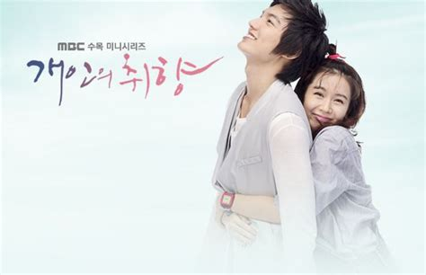 film drama korea personal taste 17 best images about personal taste on pinterest boys