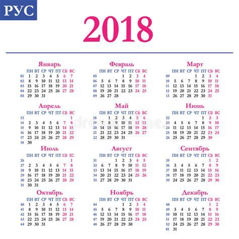 Belarus Calendrier 2018 Russian Calendar 2018 Stock Vector Image Of Diary
