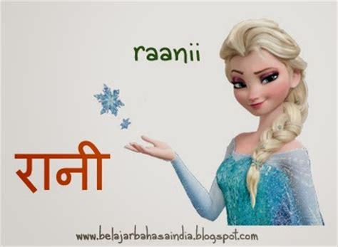 Lu Belajar Frozen chapter 12 huruf ya ra la va semi vowels belajar