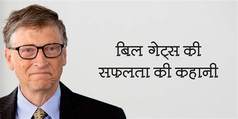 bill gates little biography bill gates biography in hindi ब ल ग ट स क सफलत क कह न