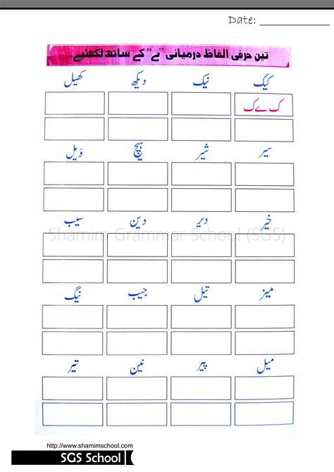 worksheets for preschool urdu worksheets for preschool urdu worksheet exle