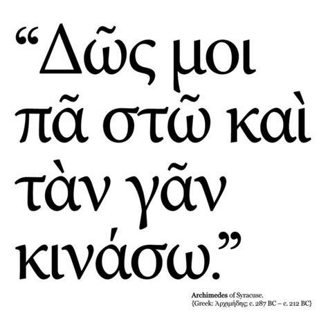 frases cortas en lat 237 n y griego para dise 241 os de tatuajes
