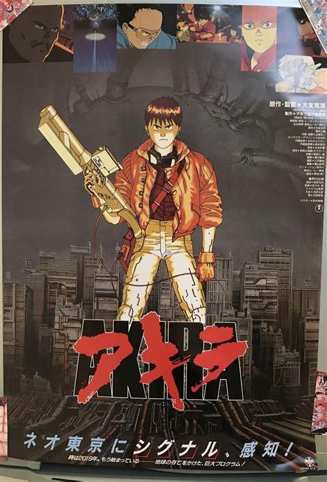 F Anime 1988 by Japanese B2 Poster 1988 Katsuhiro Otomo Anime