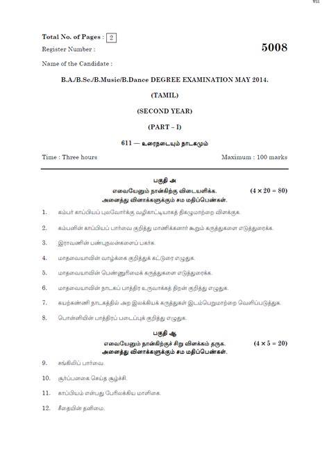 Annamalai Mba Question Papers 2014 by Annamalai B A Tamil Urainadaiyum Naadagamun
