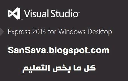visual studio express 2013 reset settings تغير ثيم فيجوال ستوديوا 2013 visual studio dfdf