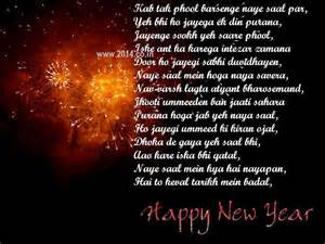 poems merry 2016 wishes poems happy new year 2016 poems in hindi language for kids