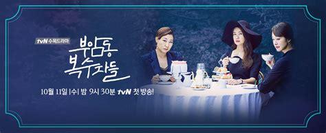 Dramanice Avengers Social Club | avengers social club korean drama 2017 eng sub indo sub