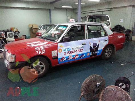Rsw Taxi Mba by Adple 安普市場拓展有限公司 的士廣告
