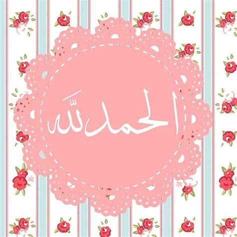 Hiasan Dinding Wall Decor When Allah 15x20 195 best alhamdulillah images on allah alhamdulillah and arabic quotes