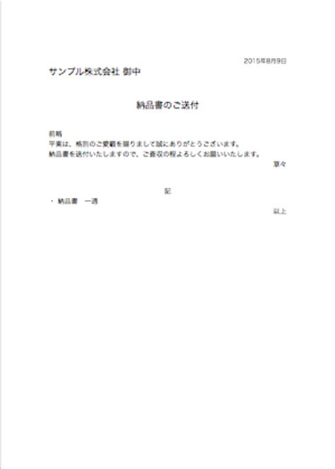 Transmittal Letter For Delivery 請求書 送付状 の検索結果 Yahoo 検索 画像