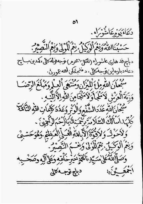 Doa Zikir Ruqyah pusat rawatan islam kiswah terapi ruqyah syariyyah selamat membaca zikir dan doa asyura