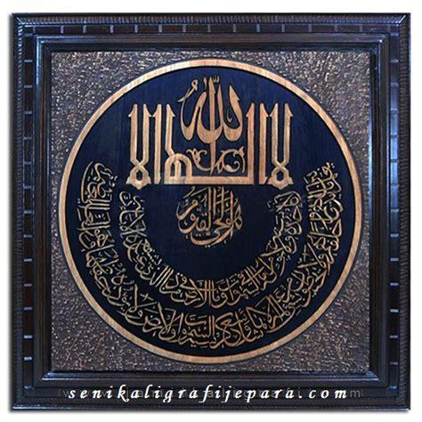 Set Kaligrafi Ayat Kursi I 3 Pcs kaligrafi ayat kursi ukir lemahan seni kaligrafi ukir jepara