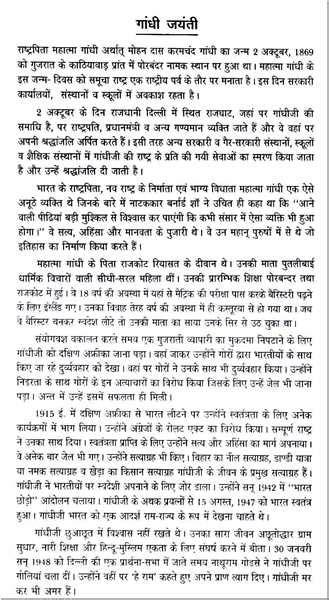 Essay On Our National Flag In Sanskrit by Free Essays On Mahatama Gandhi In Sanskrit For Students