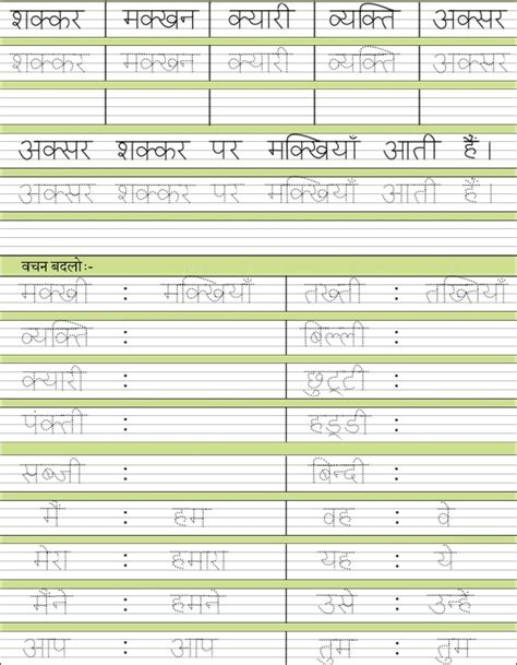 free printable hindi handwriting worksheets hindi handwriting worksheets with spellings vocabulary