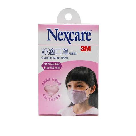 3m Nexcare Comfort Mask 8550 Earloop Respirator Face Kid