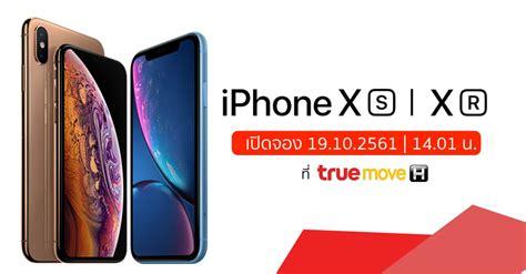 truemove h เป ดให ซ อ iphone xs xr เร ม 19 ต ค 14 01น ขาย 26 ต ค 61