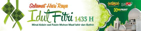 template lop lebaran psd free download template banner idul fitri 1435 h 2014