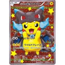 Kitchen Collection Promo Code by Pokemon Center 2016 Poncho Pikachu Series 1 Mega