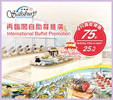 Dining Room Buffet Promotion The Salisbury Ymca Of Hong Kong F B Promotion