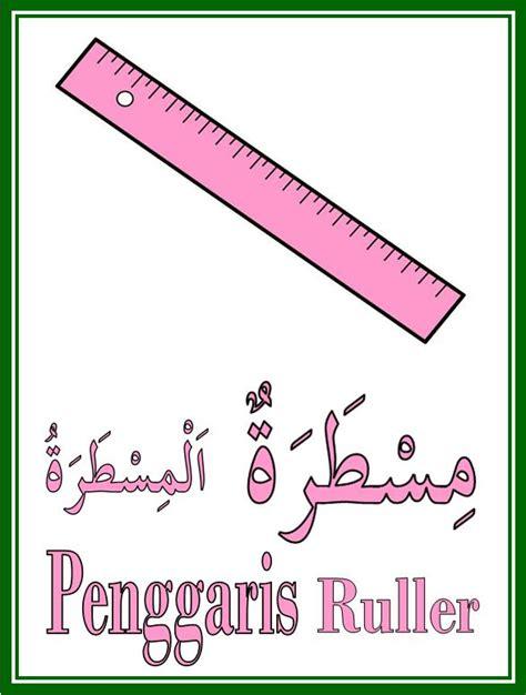 bahasa arab sekolah tpq nur azizah