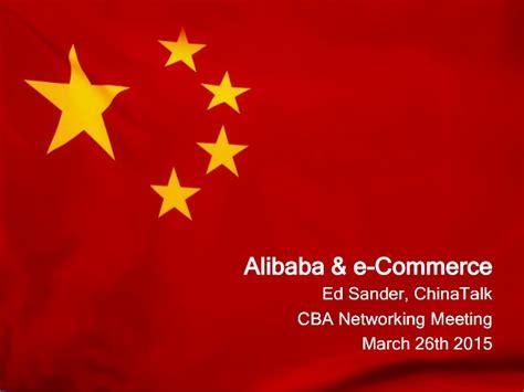 alibaba e commerce alibaba e commerce in china