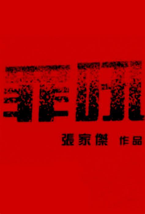 film mandarin vulgar 2018 chinese drama movies a e china movies hong