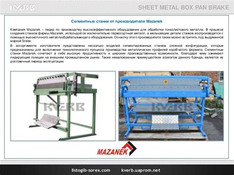 Cd Sorex 1250 сегментные станки от 1 до 1 3 метра от компании кверб