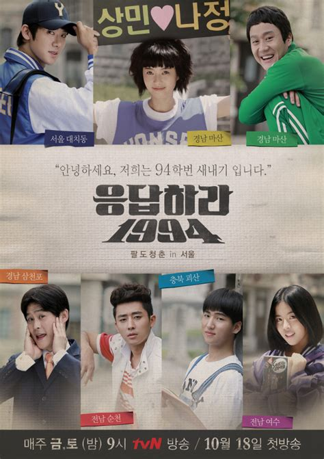 Dvd Drama Korea Reply 1997 Answer Me 1997 187 reply 1994 187 korean drama