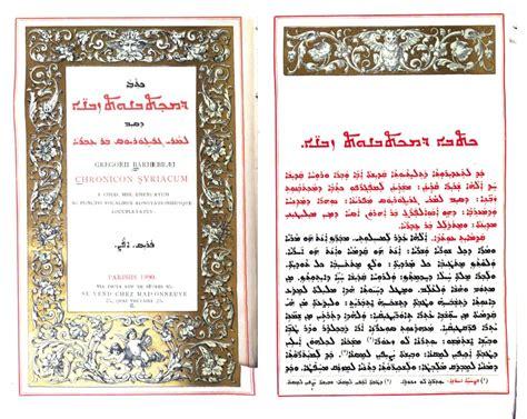 Ethnicon Moslema ebn al ê ebräª abuâ l faraj â encyclopaedia iranica