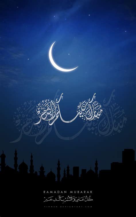 Ramadan Mubarok ramadan ramzan chand mubarak 2015