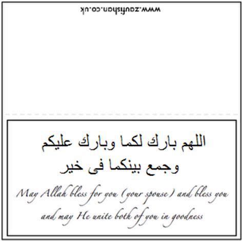 Wedding Wishes Barakallah by Dua Marriage Dua Place Cards Printed For Ceremony Zaufishan