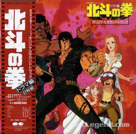 hokuto no ken the movie drama hen ost