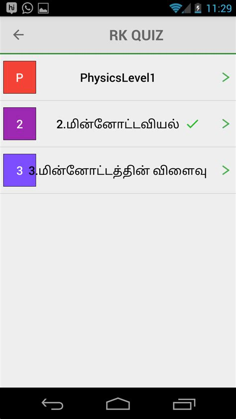 android apps plus sslc plus two one quiz android apps free rk quiz app tnschools
