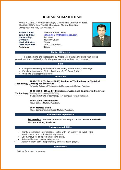 cv format download pakistan cv format