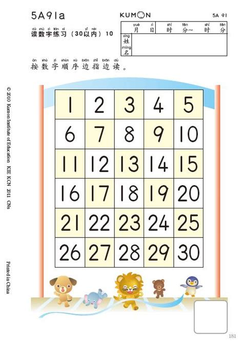 Kumon Worksheets Pdf by 5 Best Images Of Kumon Printable Worksheets Free